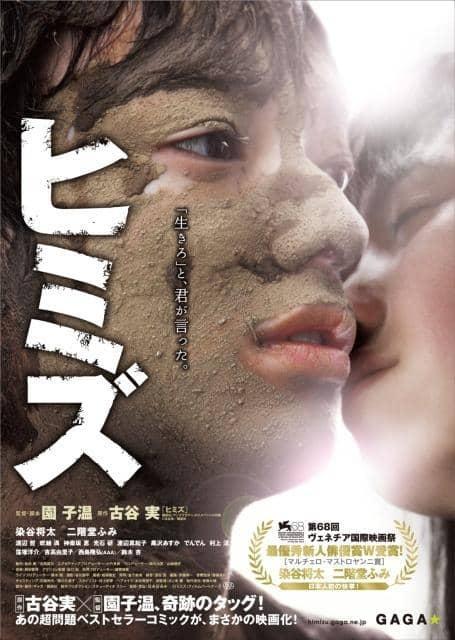 http://www.yesasia.ru/wp-content/uploads/2011/10/20111020_himizu_poster.jpg