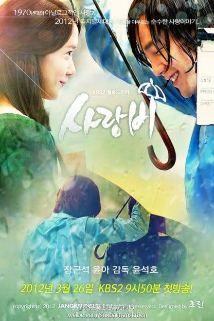 Дождь любви / Love Rain OST