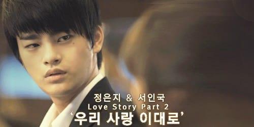 Jung eun ji and seo in guk dating advice