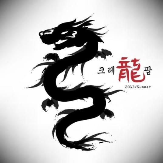20130424_crayon-dragon-600x601