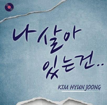 Kim-Hyun-Joong_1370488077_af