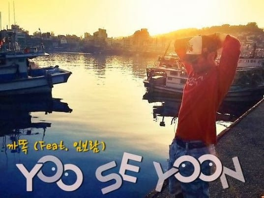 yooseyoon