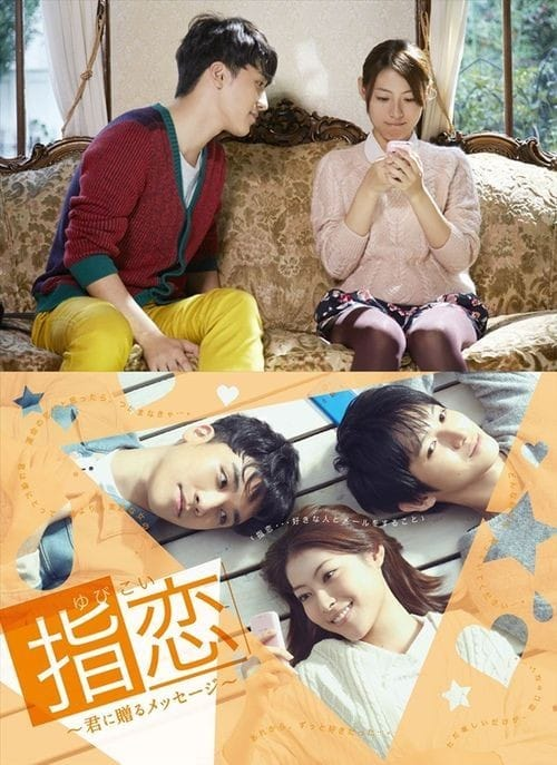 119701-big-bang-seungri-to-appear-in-japan-drama-youbicoi-a-message-to-you