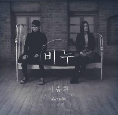 kim-ye-rim-lee-seung-hwan_1386645014_af