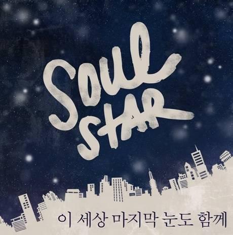 soulstar_1388032464_af_org