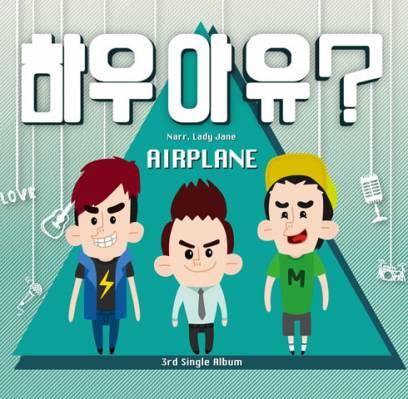 airplane_1389322936_af