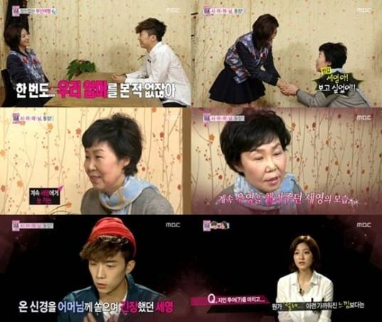 2PM-Wooyoung-park-se-young_1399106492_af_org