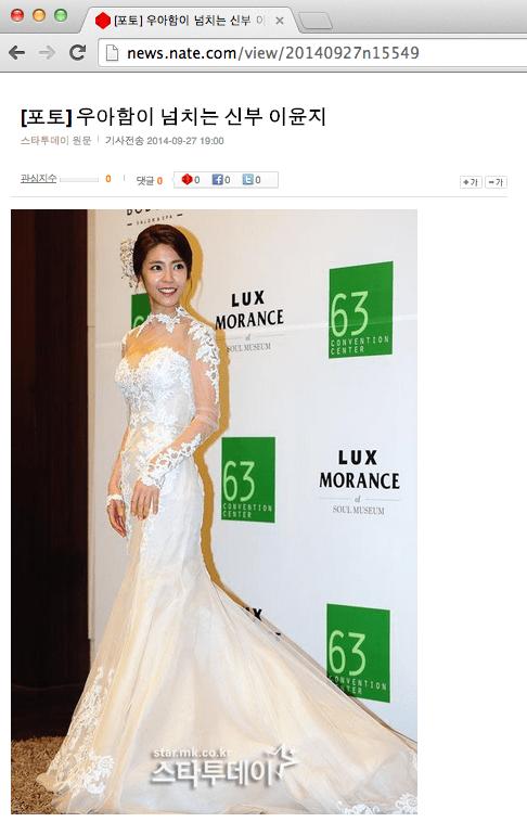 lee-yoon-ji_1411824970_Screen_Shot_2014-09-27_at_9.35.53_AM
