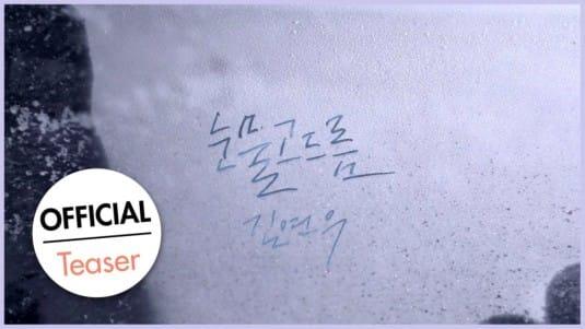 kim-yeon-woo-melt-away-teaser-still-e1416928672345