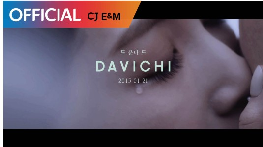 Davichi-Cry-Again-MV