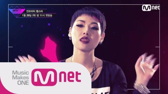 Mnet-Unpretty-Rap-Star-Cheetah
