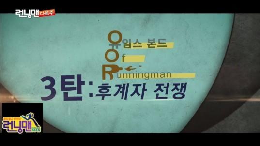 Running-Man-150125