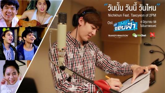 Nichkhun-for-Thai-OST-track