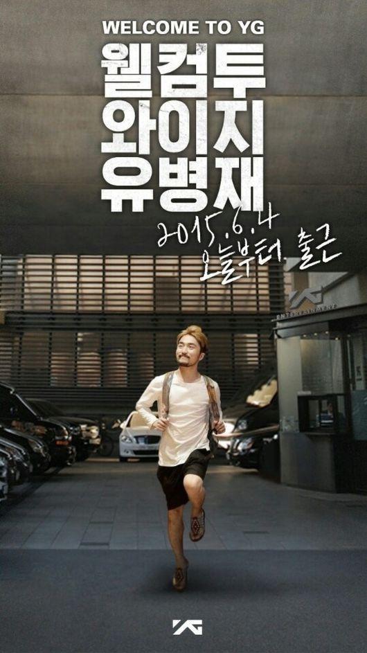 yoo-byung-jae (1)