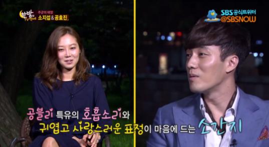 Gong-Hyo-Jin-So-Ji-Sub-interview-540x296