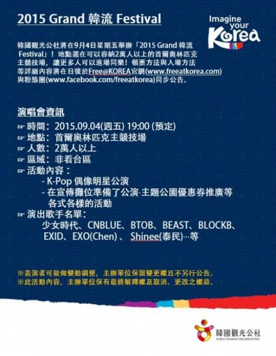 Chen_1439612618_festival