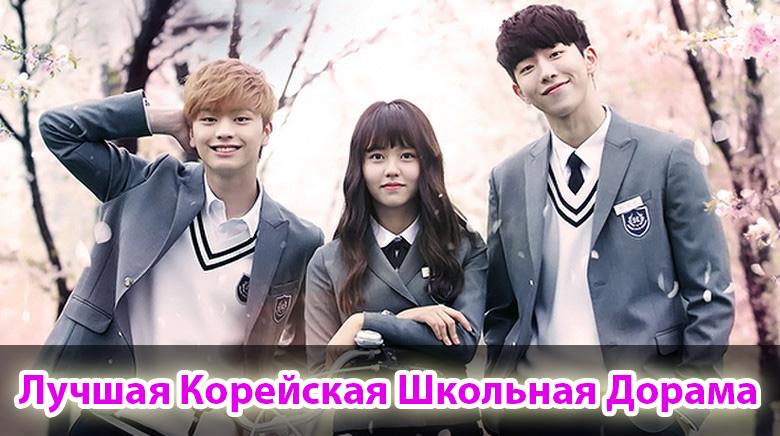 KoreanSchoolDrama