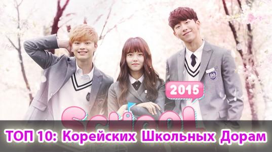 TOP-10 KoreanSchoolDrama