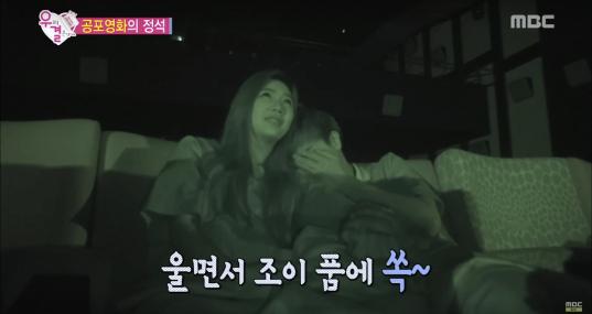 sungjae-joy-scary-movie