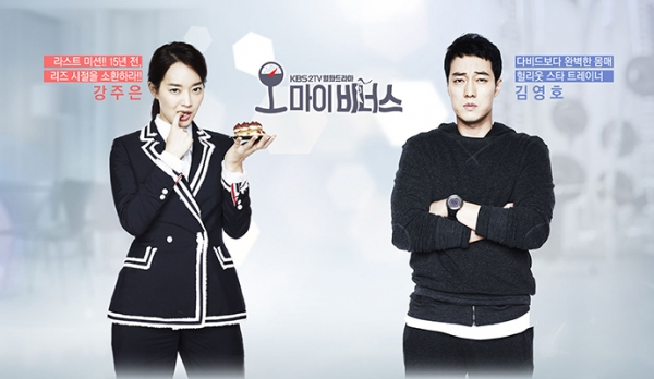 so-ji-sub-and-shin-min-ah-lead-the-list-of-k-dramas-to-watch-in-november-2015