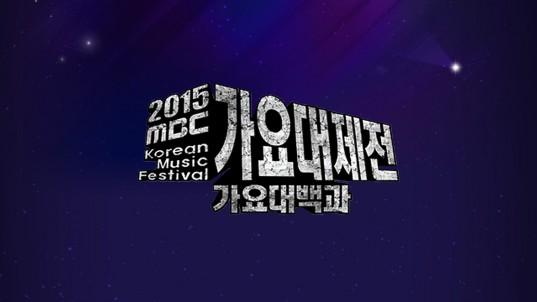 2015-mbc-gayo-daejun