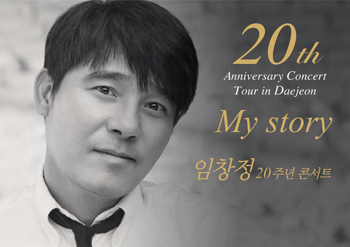 im-chang-jung-year-ending-concert.png.pagespeed.ce.zC-rTu5KP7