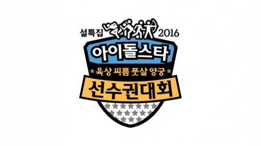 mbc-idol-star-2016