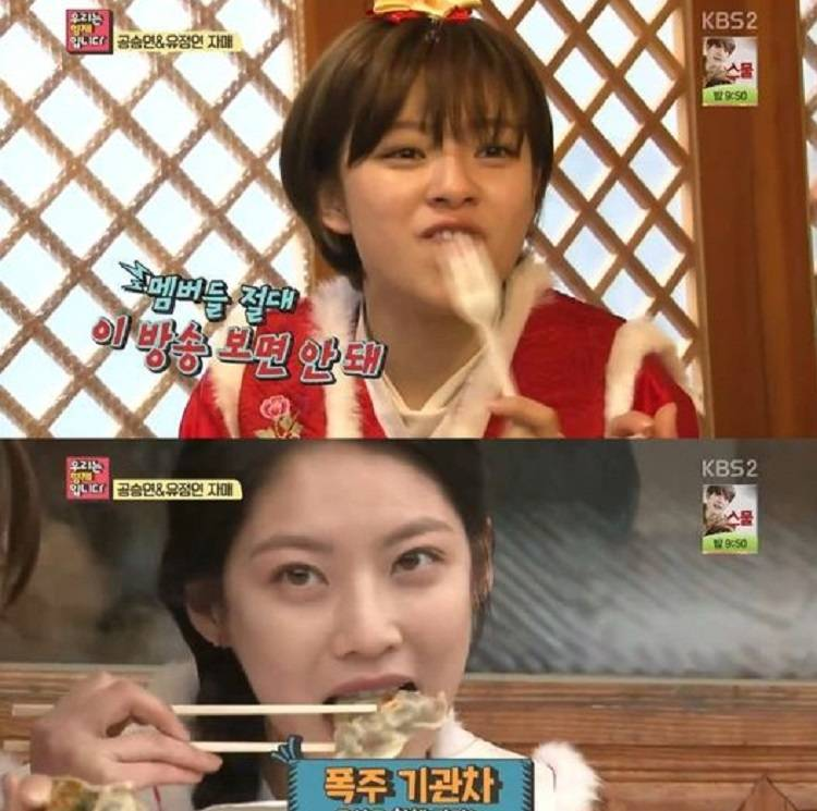 gong-seung-yeon-twice-jungyeon_1455027532_af_org
