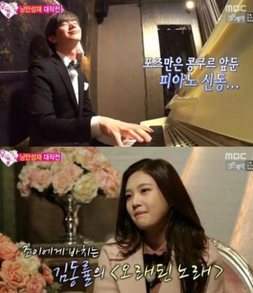 sungjae-joy-we-got-married