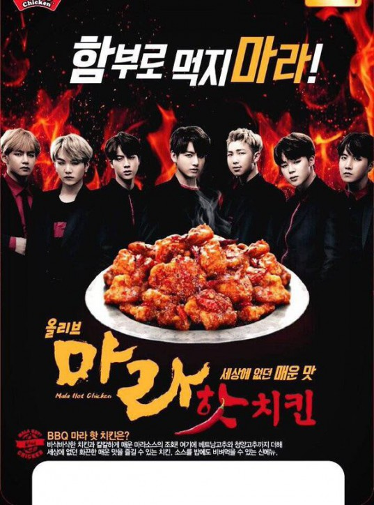 bts_1460337154_20160406_bts_chicken