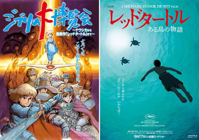 Основной постер выставки (слева), созданный на основе постера 1984-го года для фильма 'Навсикая из Долины Ветров' (© 1984 Studio Ghibli–H) и постер к последнему фильму студии 'Красная черепаха' (справа)
