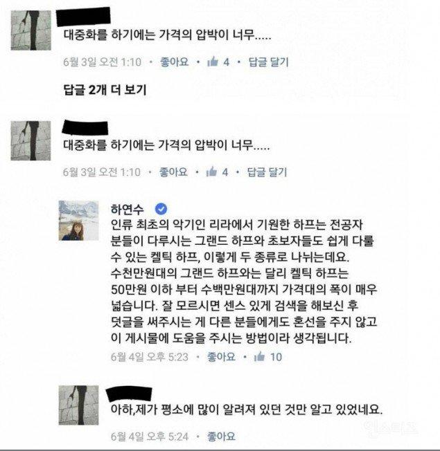 ha-yeon-soo_1469920569_Untitled-1