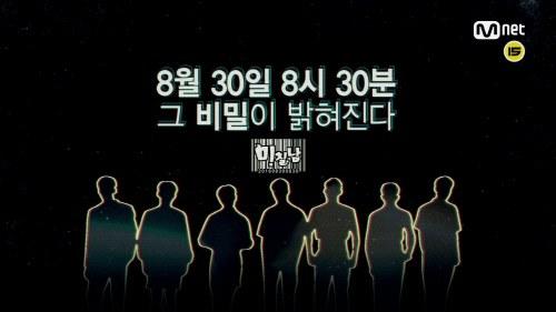 Силуэты участников новой группы от Plan A Entertainment / Mnet