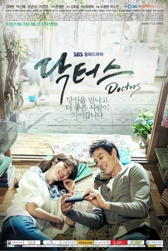 Doctors_(Korean_Drama)-p1
