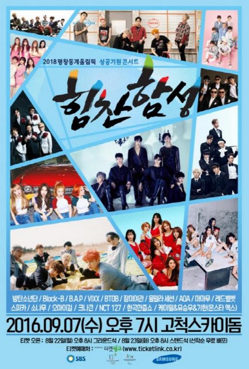 Pyeongchang-Olympics-Concert