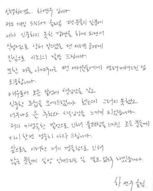 ha-yeon-soo_1470023718_article_01122904213627