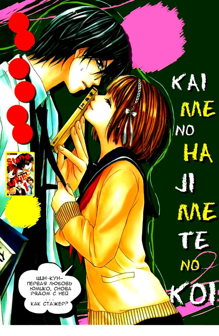 2-kai-me-no-hajimete-no-koi-_v0_ch0_000