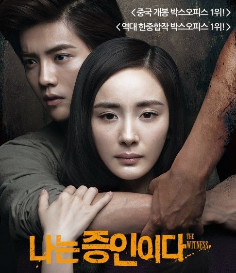 Yang-Mi-Luhan-The-Witness-1