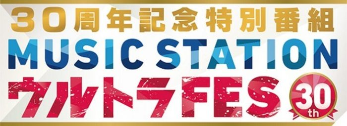 aramajapan_news_header_new_musicstation30sp
