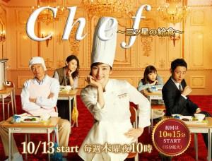 aramajapan_chef