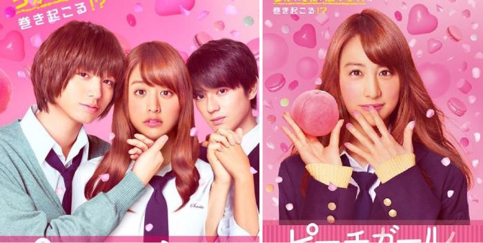 aramajapan_peach-girl-movie