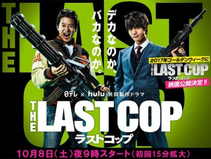 aramajapan_the-last-cop