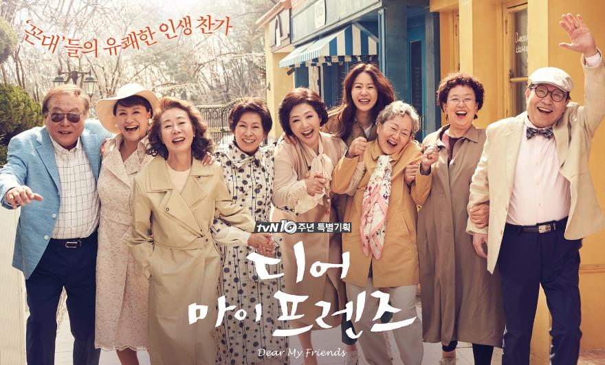1464858565_dear-my-friends-drama-korea