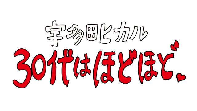 news_xlarge_utada_hodohodo_logo2