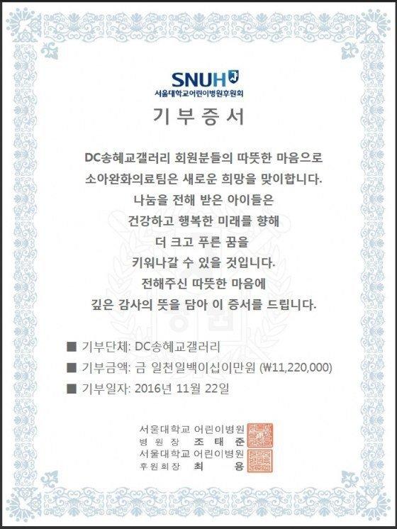 song-hye-kyo_1479941371_wer