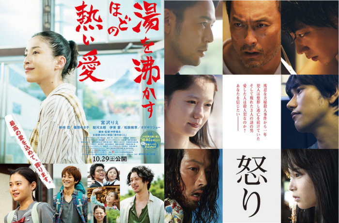 aramajapan_hochi-film-awards