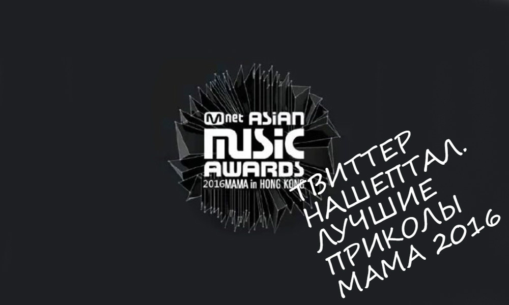 mama-2016-fan
