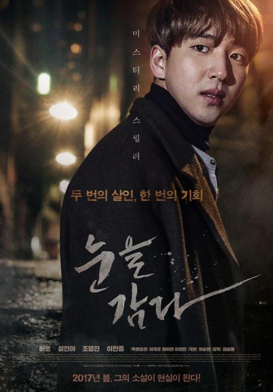 «Ким Со Хен Фильмы» / 2017