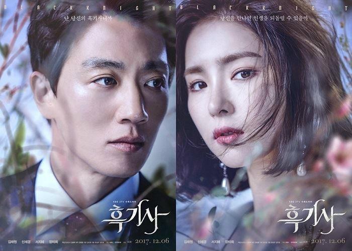 Картинки по запросу Чёрный рыцарь korean drama