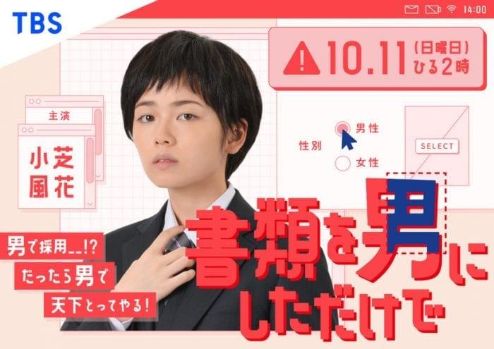 https://www.yesasia.ru/wp-content/uploads/2020/09/Shorui-wo-Otoko-ni-Shitadakede-p1-700x495.jpg